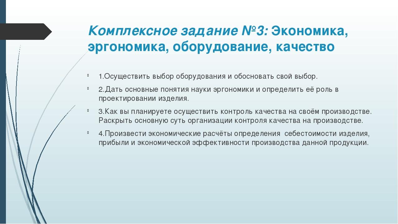 Комплексное задание №3: Экономика, эргономика, оборудование, качество 1.Осуще...