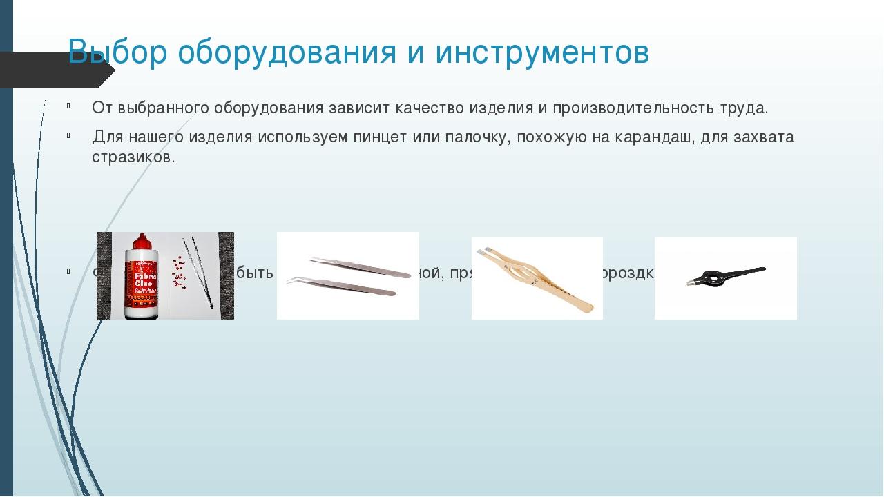 Выбор оборудования и инструментов От выбранного оборудования зависит качество...