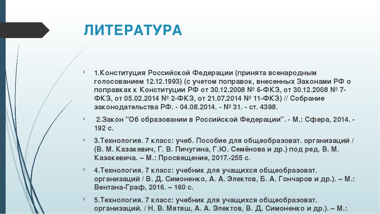 ЛИТЕРАТУРА 1.Конституция Российской Федерации (принята всенародным голосовани...