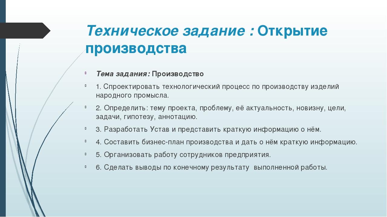 Техническое задание : Открытие производства Тема задания: Производство 1. Спр...