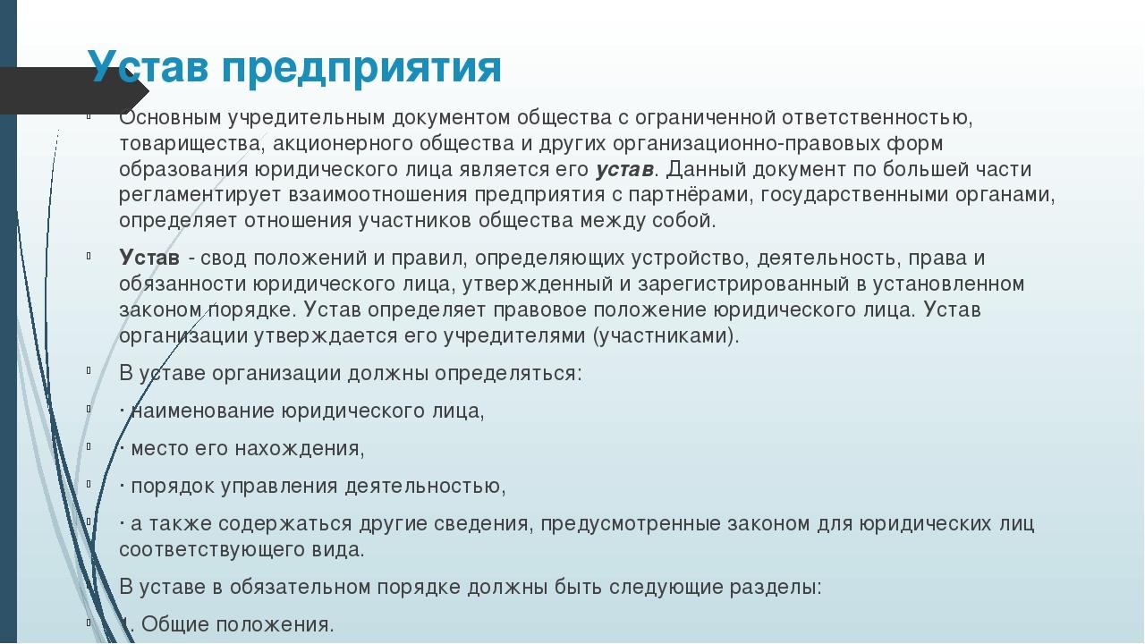 Устав предприятия Основным учредительным документом общества с ограниченной о...