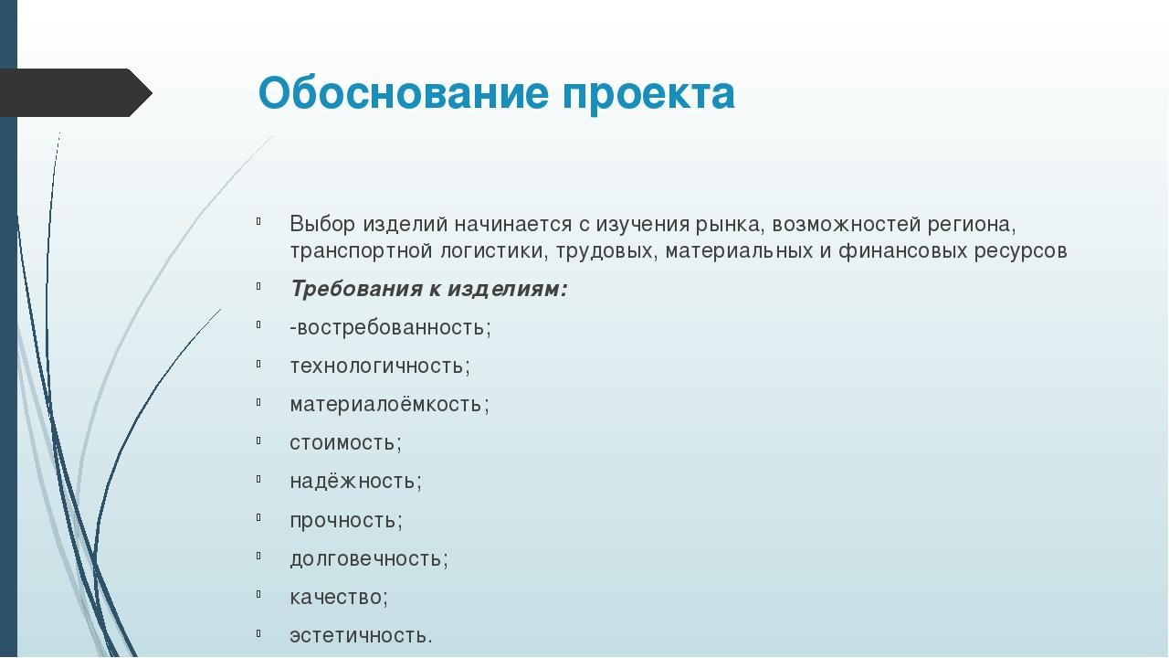 Обоснование проекта Выбор изделий начинается с изучения рынка, возможностей р...
