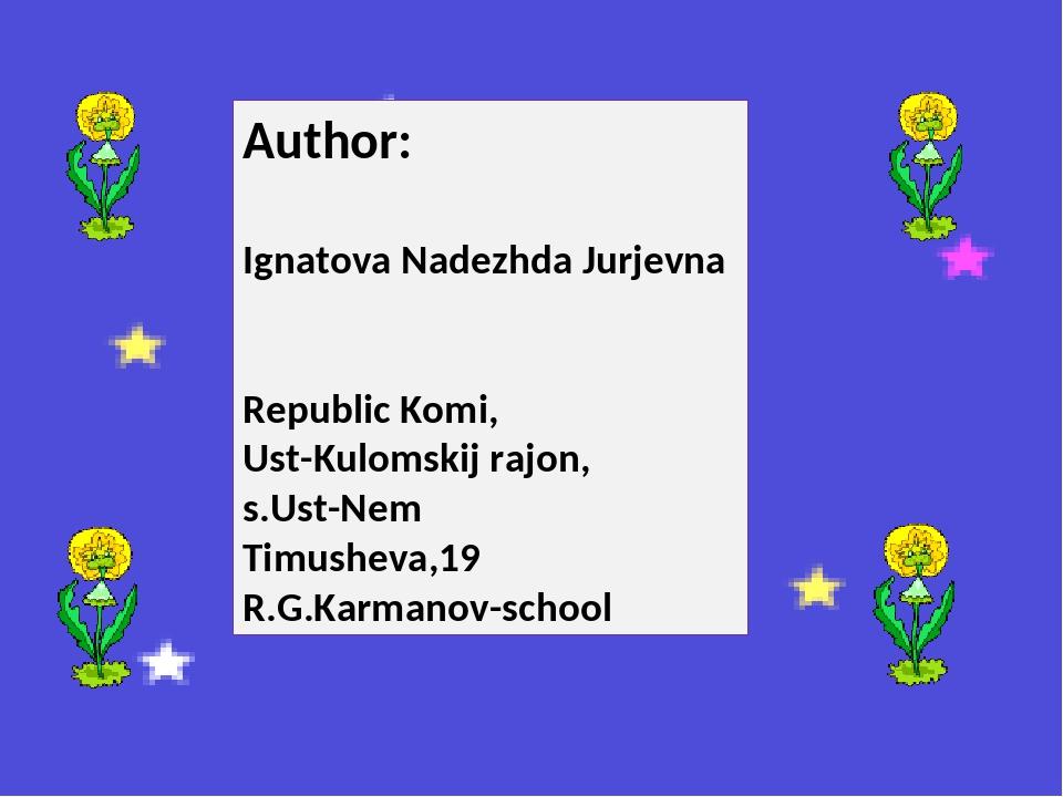 Author: Ignatova Nadezhda Jurjevna Republic Komi, Ust-Kulomskij rajon, s.Ust...