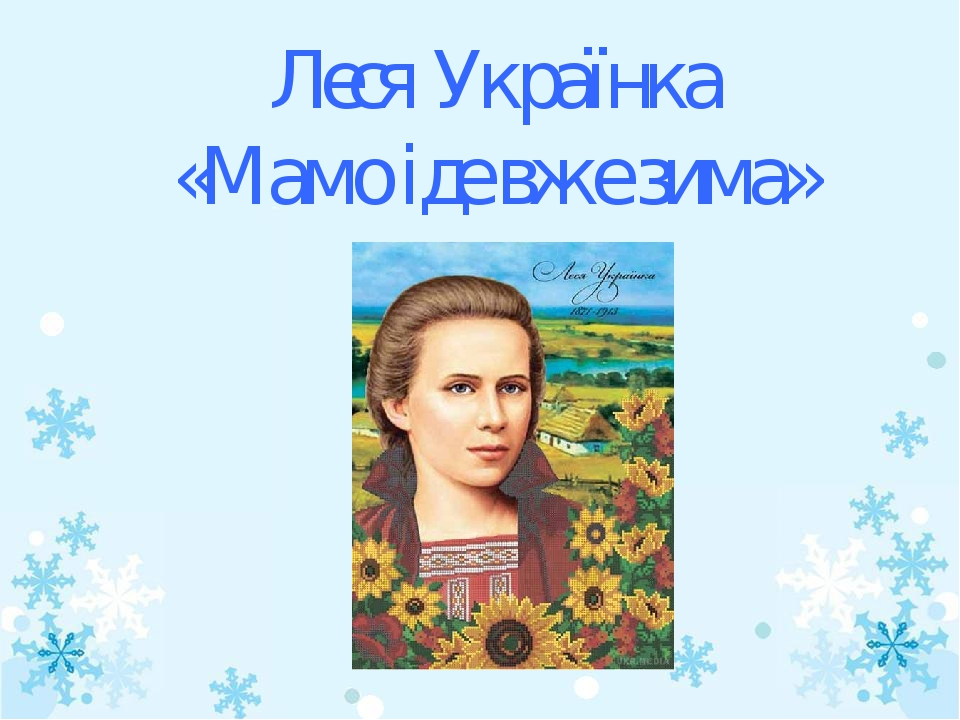 Леся Українка «Мамо іде вже зима»