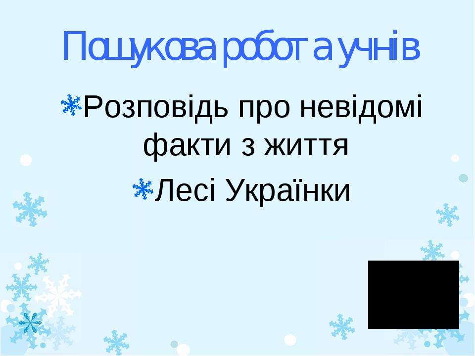 Пошукова робота учнів Розповідь про невідомі факти з життя Лесі Українки