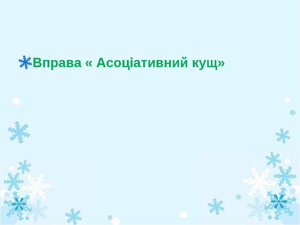 Вправа « Асоціативний кущ»
