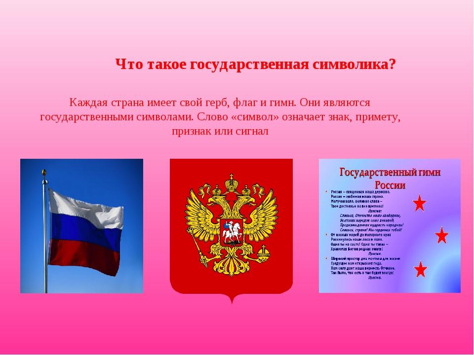 Что такое государственная символика? Каждая страна имеет свой герб, флаг и ги...