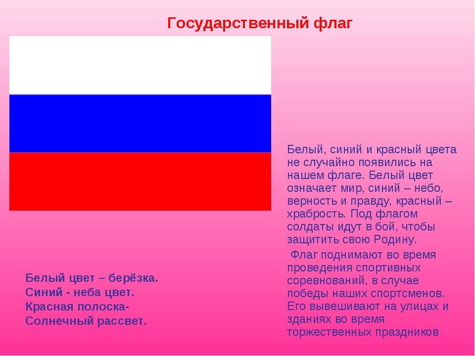 Белый, синий и красный цвета не случайно появились на нашем флаге. Белый цвет...