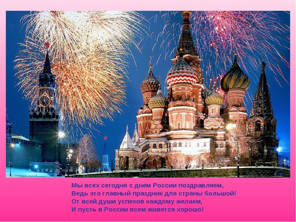 Мы всех сегодня с днем России поздравляем, Ведь это главный праздник для стра...