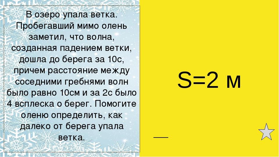 Рыболов заметил, что поплавок на воде совершает колебания с частотой 0,5Гц, а...