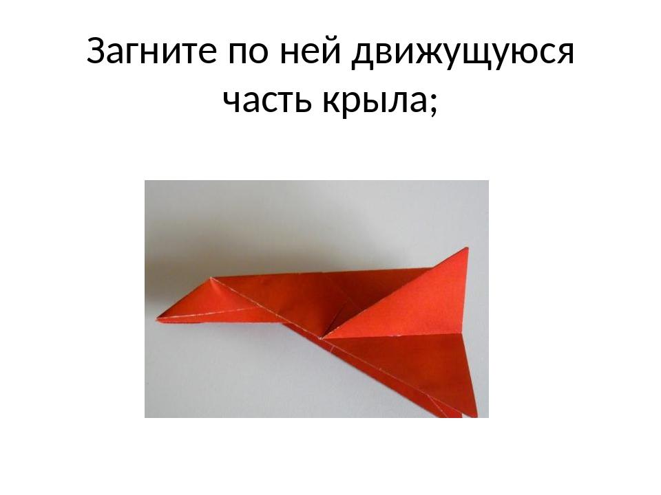 Загните по ней движущуюся часть крыла;