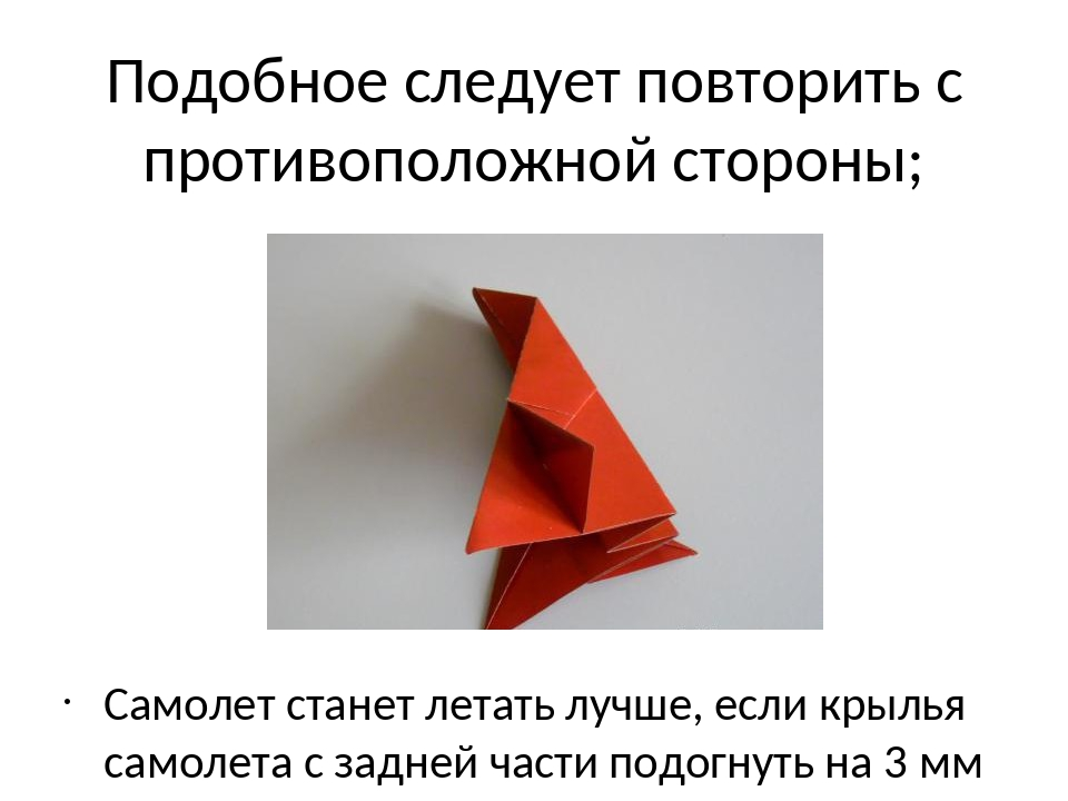 Подобное следует повторить с противоположной стороны; Самолет станет летать л...