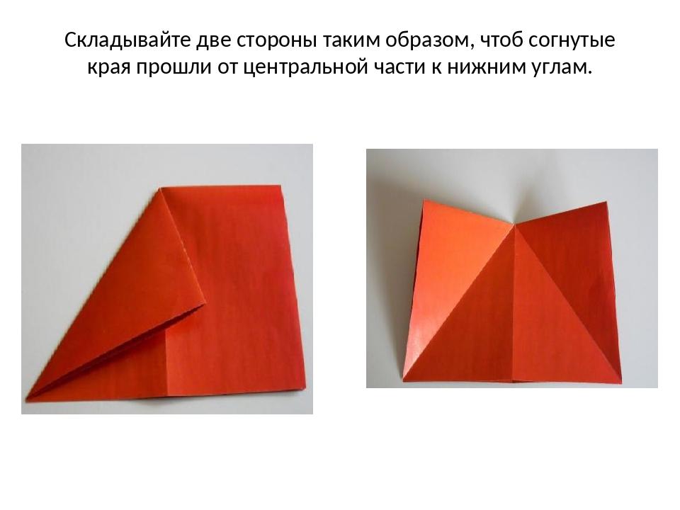 Складывайте две стороны таким образом, чтоб согнутые края прошли от центральн...