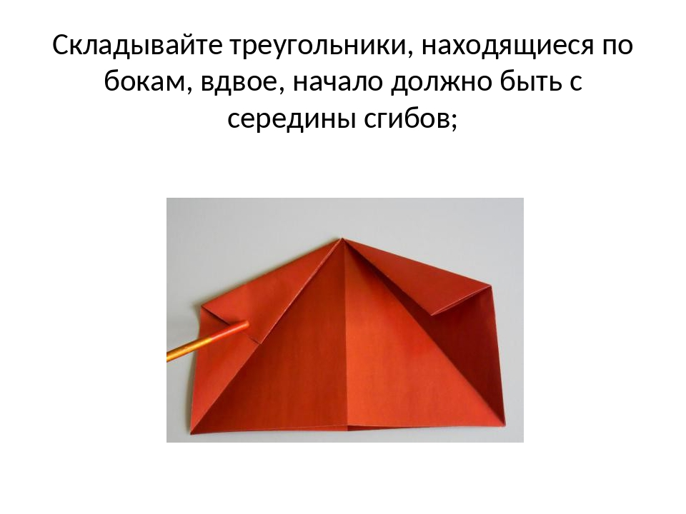 Складывайте треугольники, находящиеся по бокам, вдвое, начало должно быть с с...