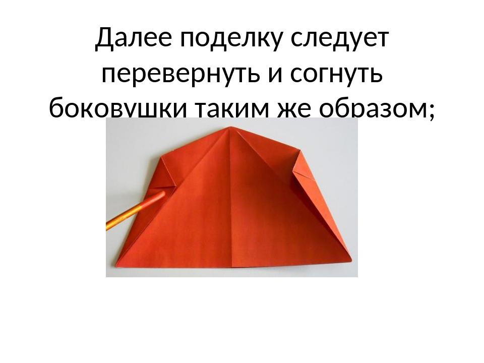 Далее поделку следует перевернуть и согнуть боковушки таким же образом;