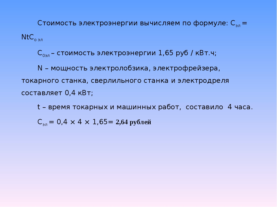 Стоимость электроэнергии вычисляем по формуле: Сэл = NtCo эл С0эл – стоимость...