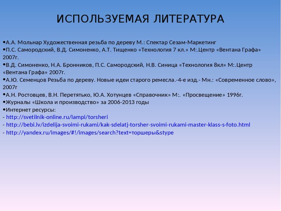 А.А. Мольнар Художественная резьба по дереву М.: Спектар Сезам-Маркетинг П.С....