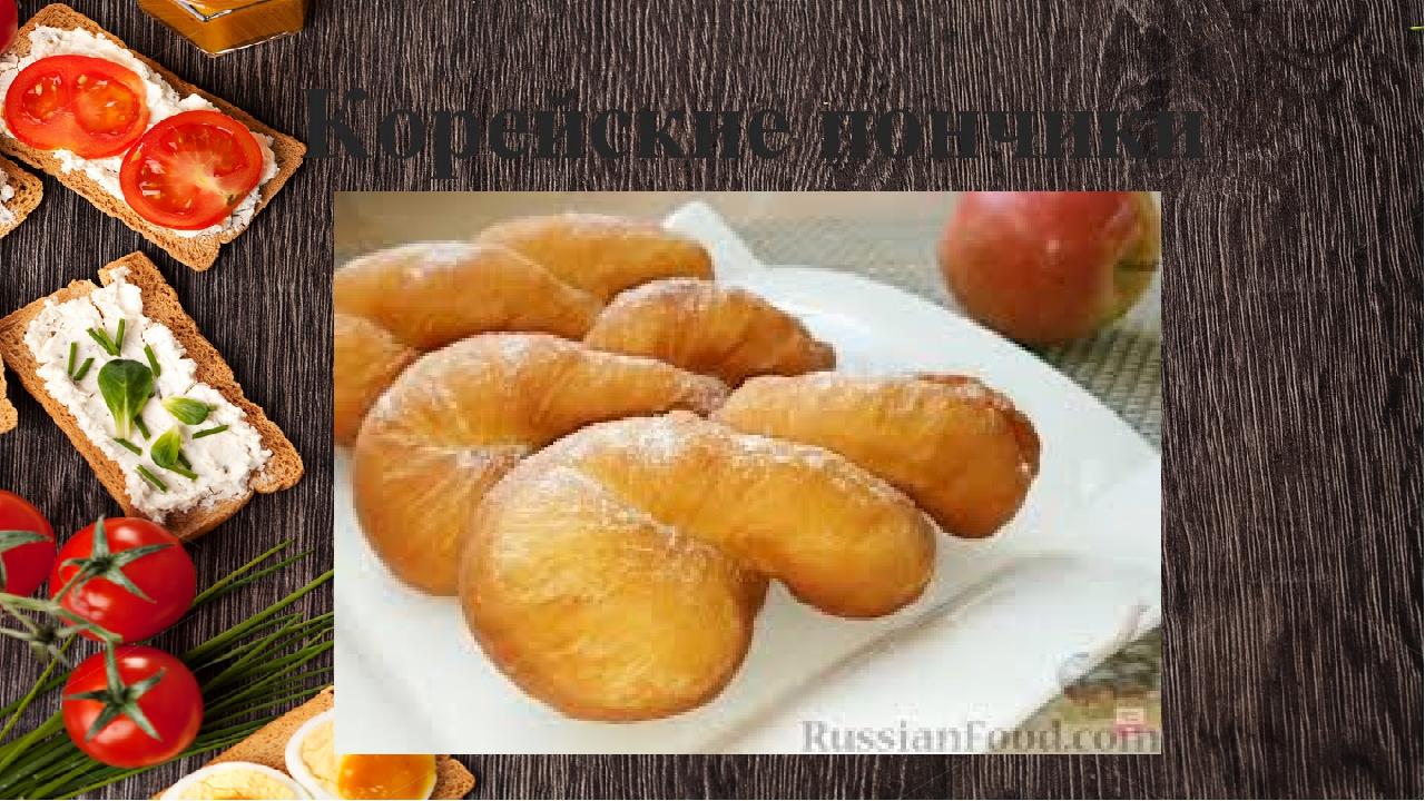 Корейские пончики