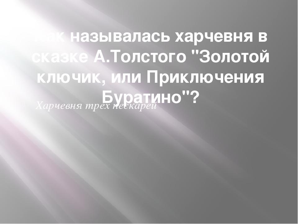 """Как называлась харчевня в сказке А.Толстого """"Золотой ключик, или Приключения..."""