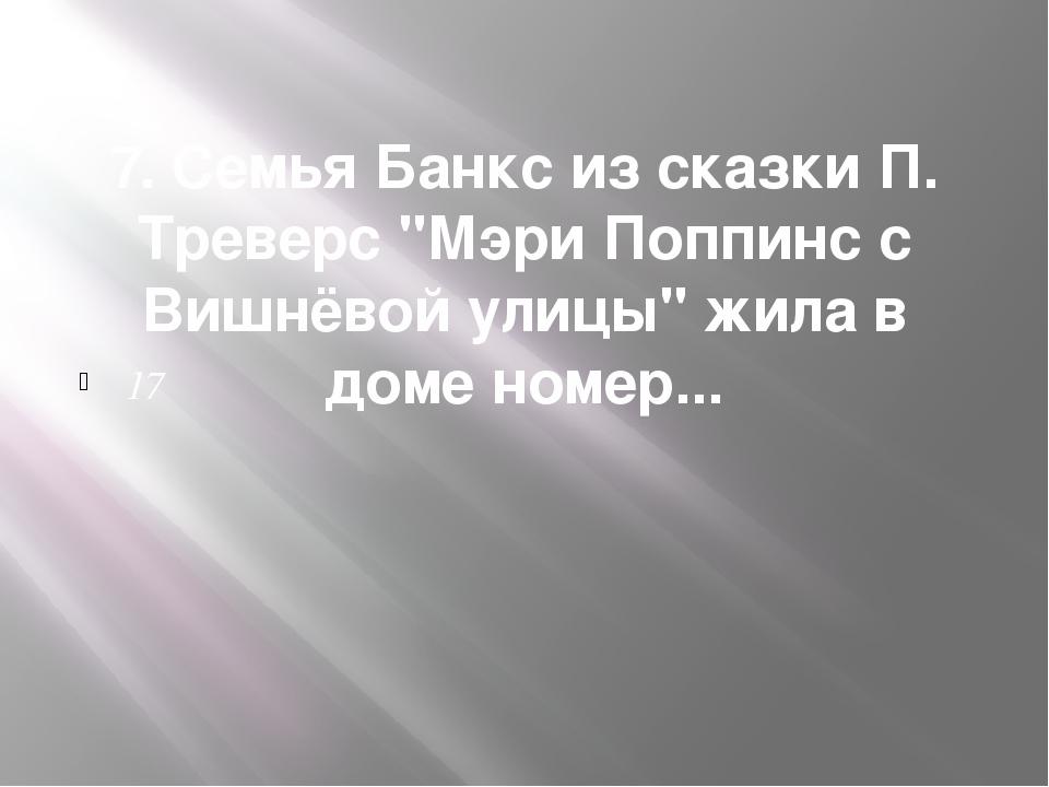 """7. Семья Банкс из сказки П. Треверс """"Мэри Поппинс с Вишнёвой улицы"""" жила в до..."""
