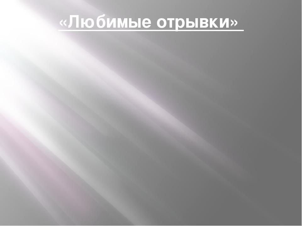 «Любимые отрывки»