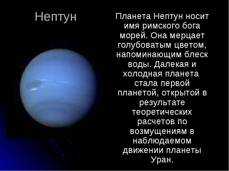 Нептун Планета Нептун носит имя римского бога морей. Она мерцает голубоватым...