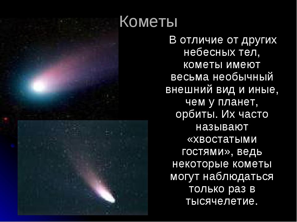 Кометы В отличие от других небесных тел, кометы имеют весьма необычный внешни...