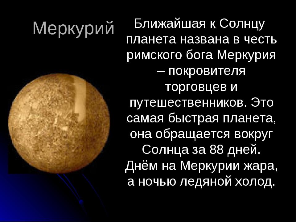 Меркурий Ближайшая к Солнцу планета названа в честь римского бога Меркурия –...