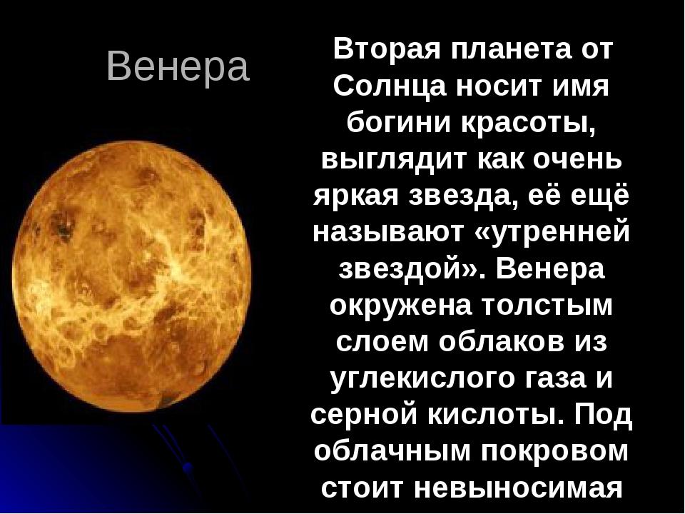 Венера Вторая планета от Солнца носит имя богини красоты, выглядит как очень...