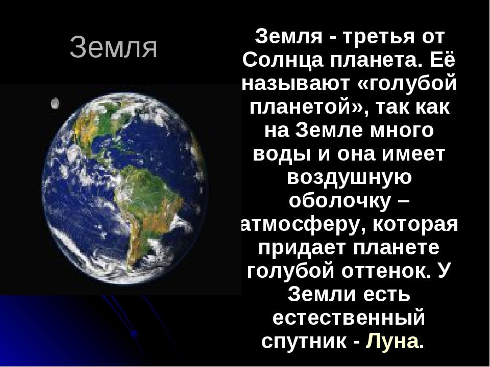 Земля Земля - третья от Солнца планета. Её называют «голубой планетой», так к...