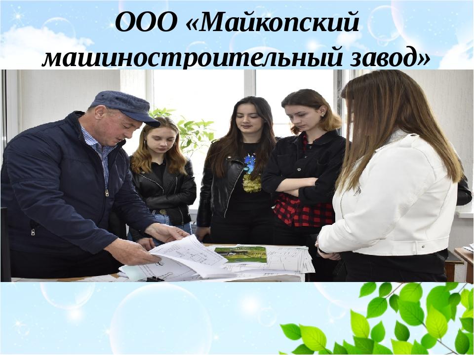 ООО «Майкопский машиностроительный завод»
