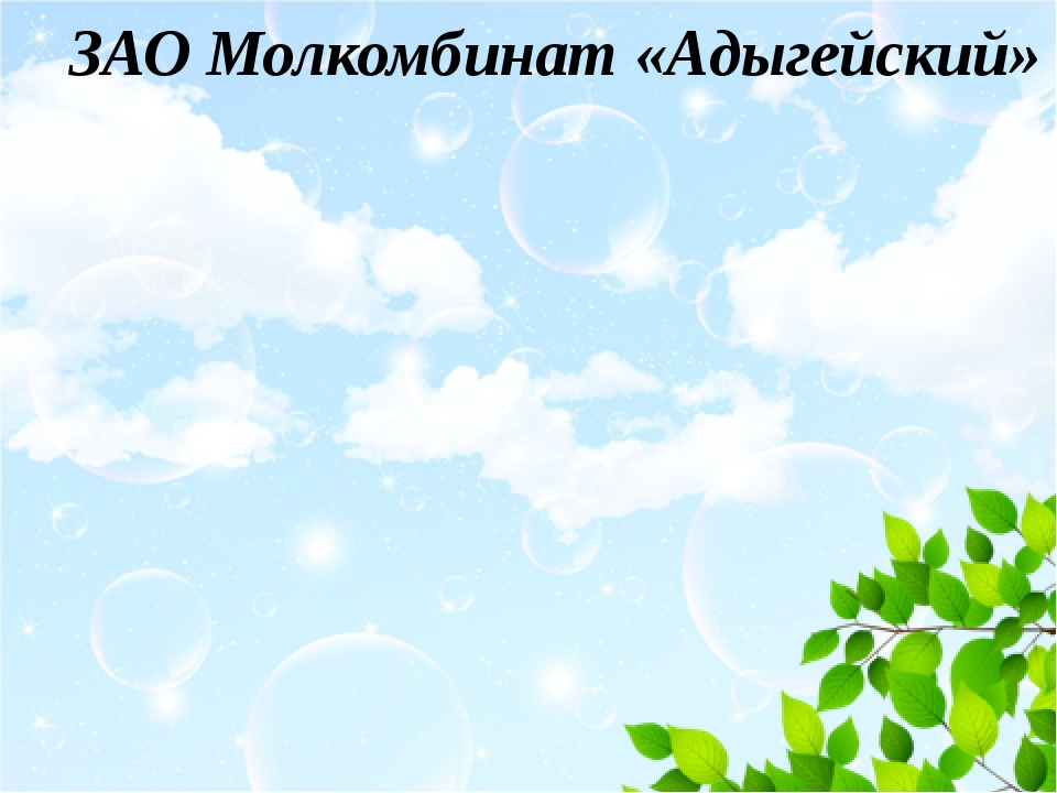 ЗАО Молкомбинат «Адыгейский»