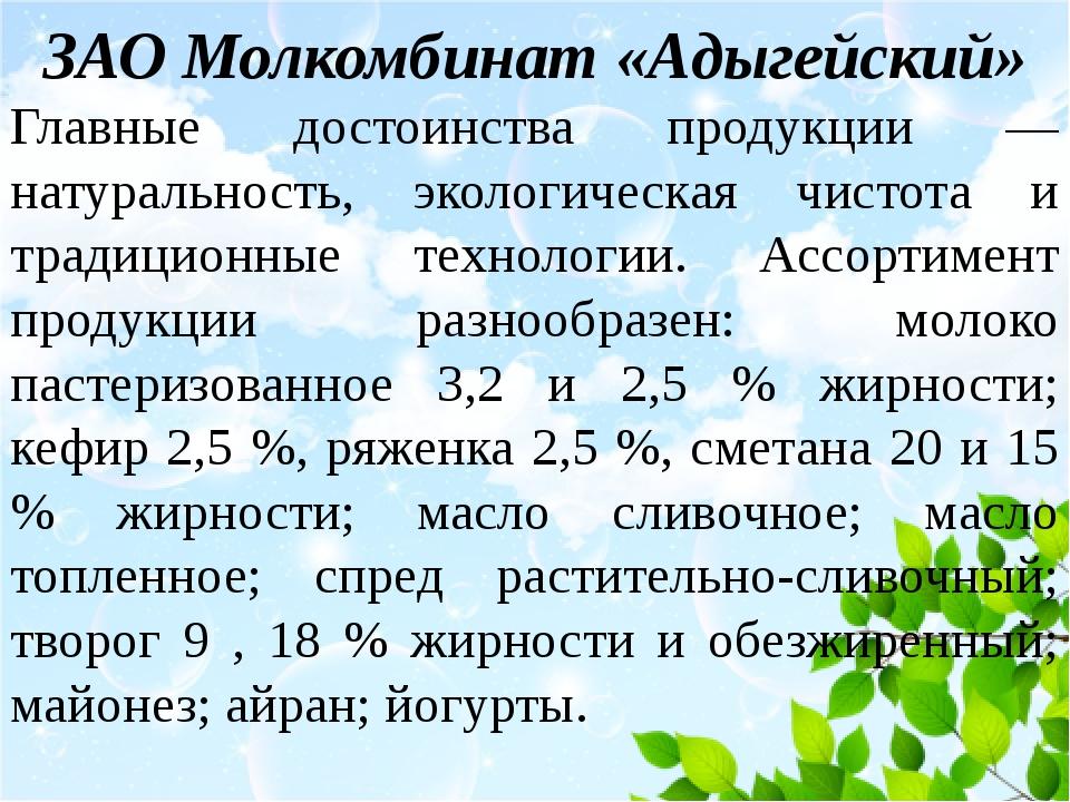 ЗАО Молкомбинат «Адыгейский» Главные достоинства продукции — натуральность, э...