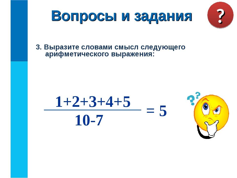3. Выразите словами смысл следующего арифметического выражения:  10-7 = 5...