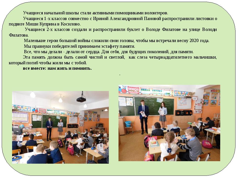 Учащиеся начальной школы стали активными помощниками волонтеров. Учащиеся 1-х...