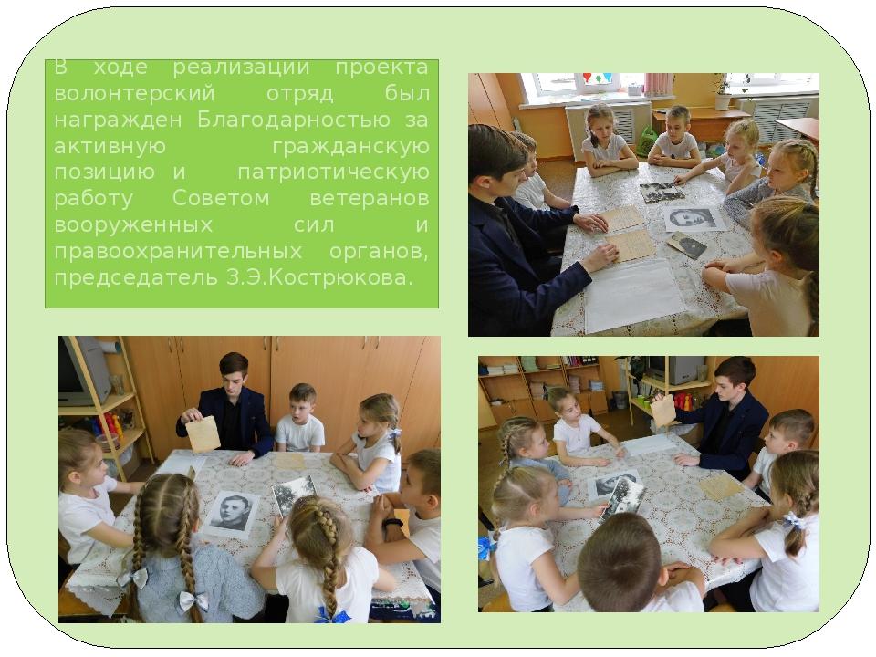 В ходе реализации проекта волонтерский отряд был награжден Благодарностью за...