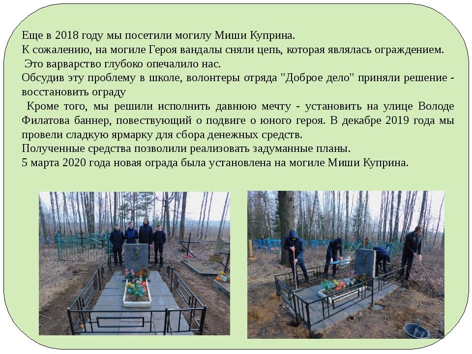 Еще в 2018 году мы посетили могилу Миши Куприна. К сожалению, на могиле Геро...