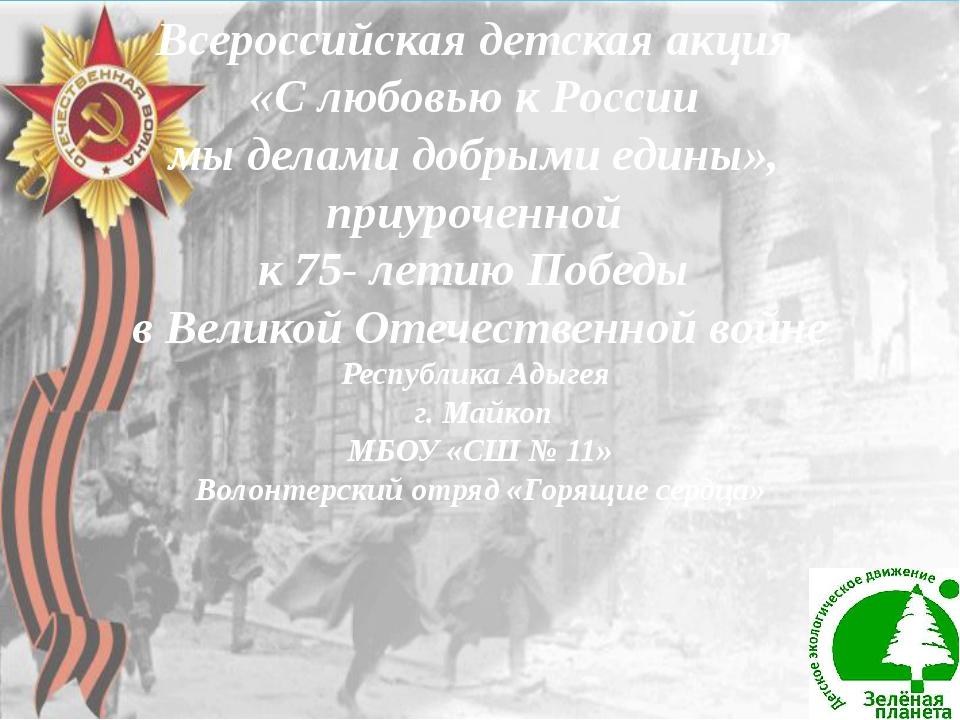 Всероссийская детская акция «С любовью к России мы делами добрыми едины»,...