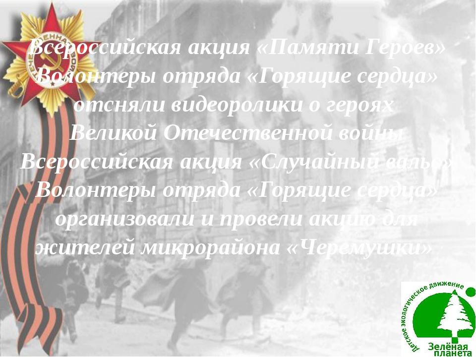 Всероссийская акция «Памяти Героев» Волонтеры отряда «Горящие сердца»...
