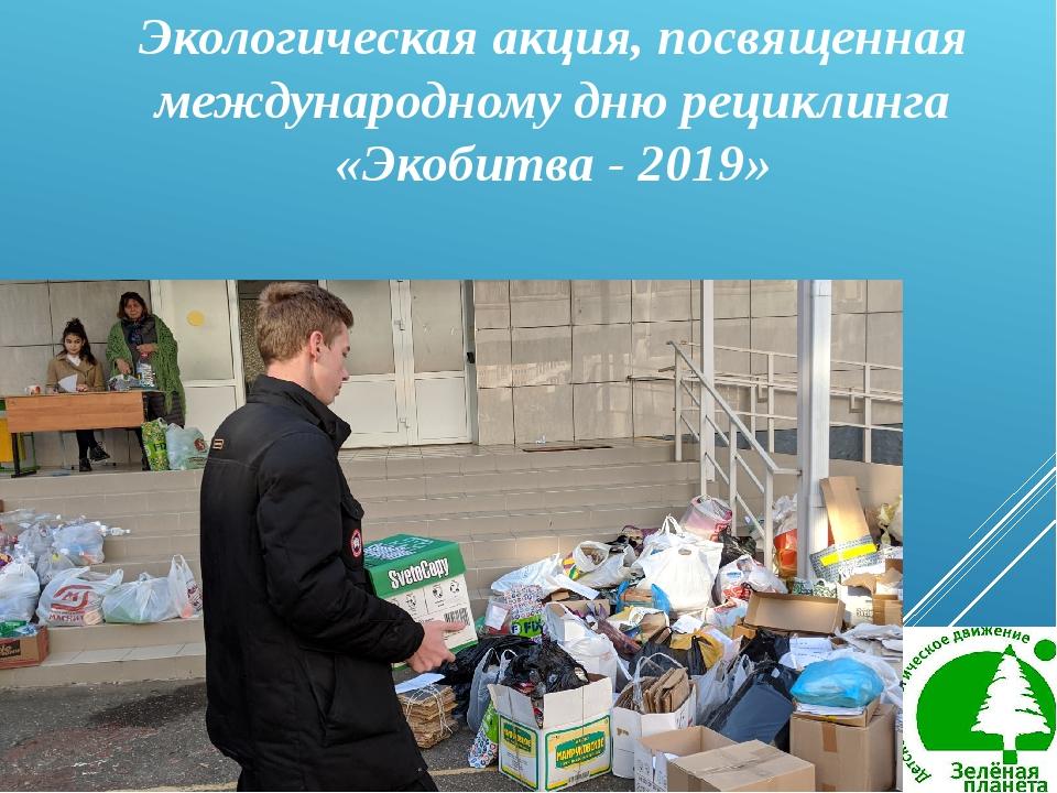 Экологическая акция, посвященная международному дню рециклинга «Экобитва - 20...