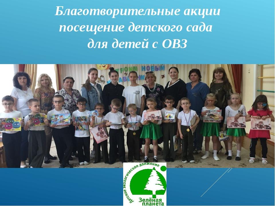 Благотворительные акции посещение детского сада для детей с ОВЗ