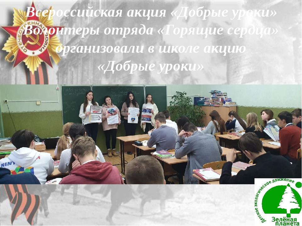 Всероссийская акция «Добрые уроки» Волонтеры отряда «Горящие сердца»...