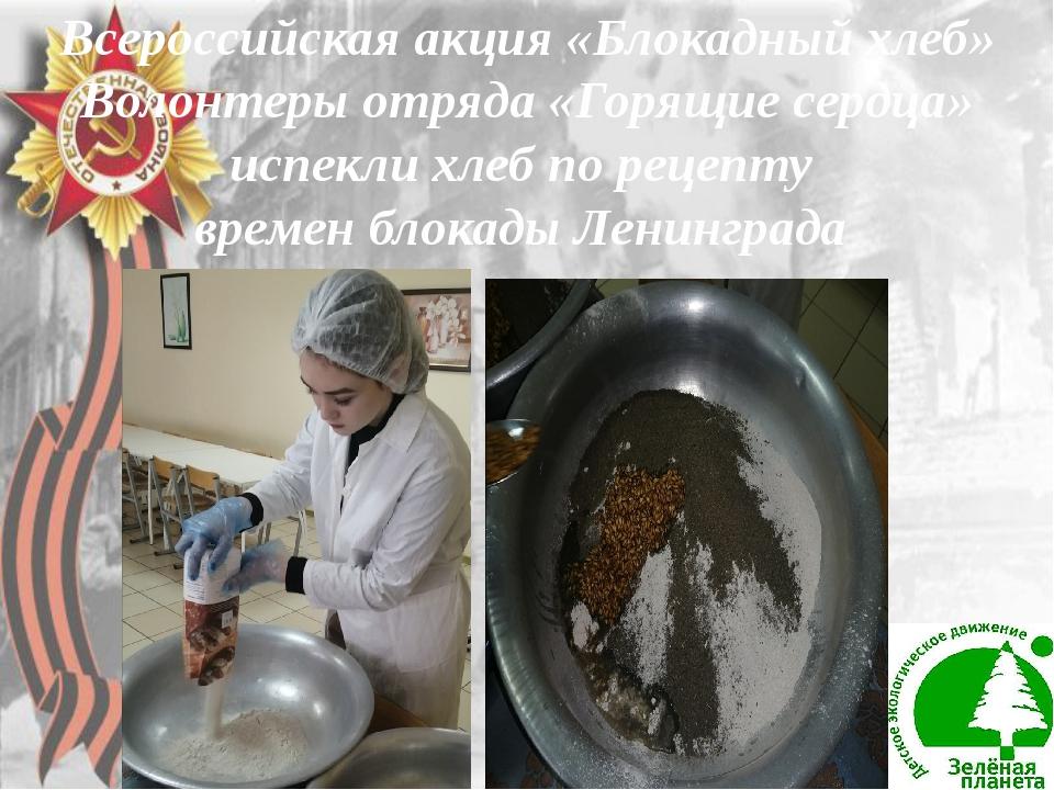 Всероссийская акция «Блокадный хлеб» Волонтеры отряда «Горящие сердца...