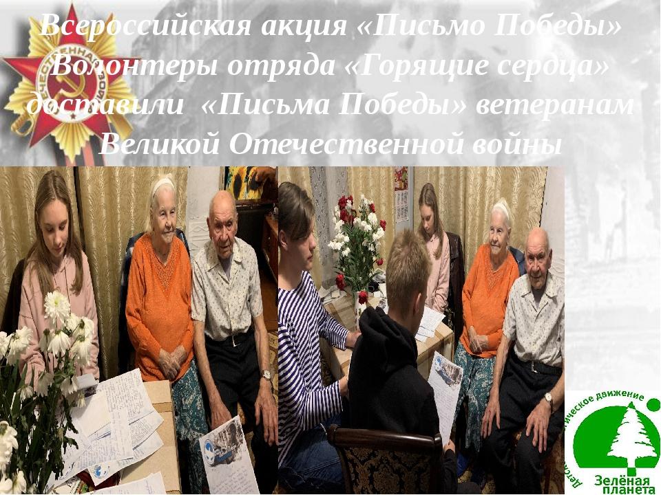 Всероссийская акция «Письмо Победы» Волонтеры отряда «Горящие сердца»...