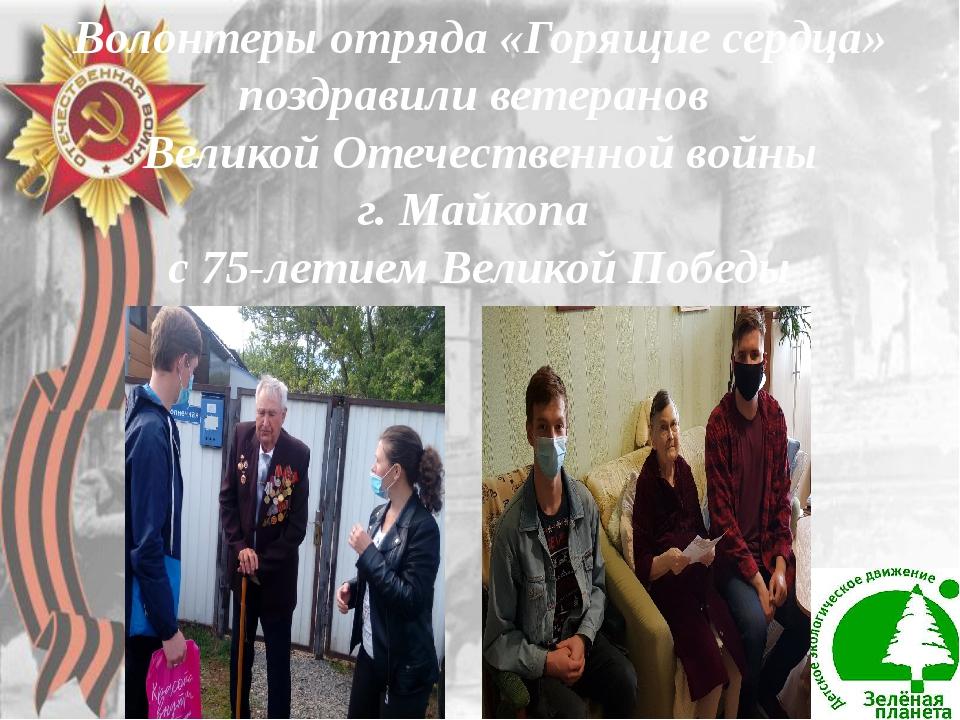Волонтеры отряда «Горящие сердца» поздравили ветеранов Великой Отечес...