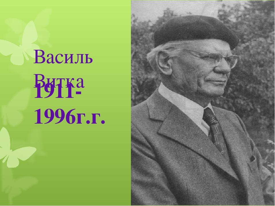 Василь Витка 1911-1996г.г.