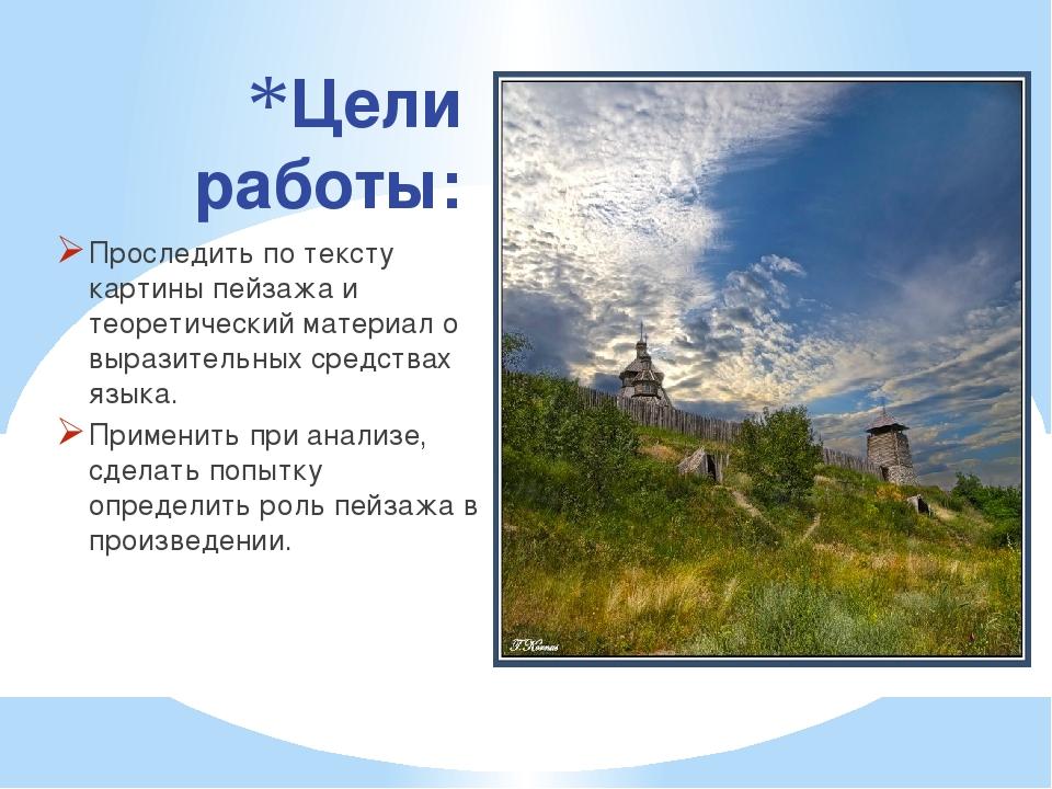 Цели работы: Проследить по тексту картины пейзажа и теоретический материал о...