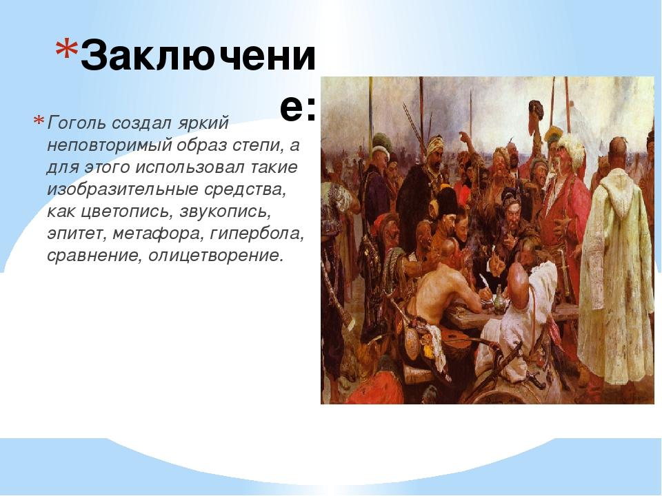 Заключение: Гоголь создал яркий неповторимый образ степи, а для этого использ...