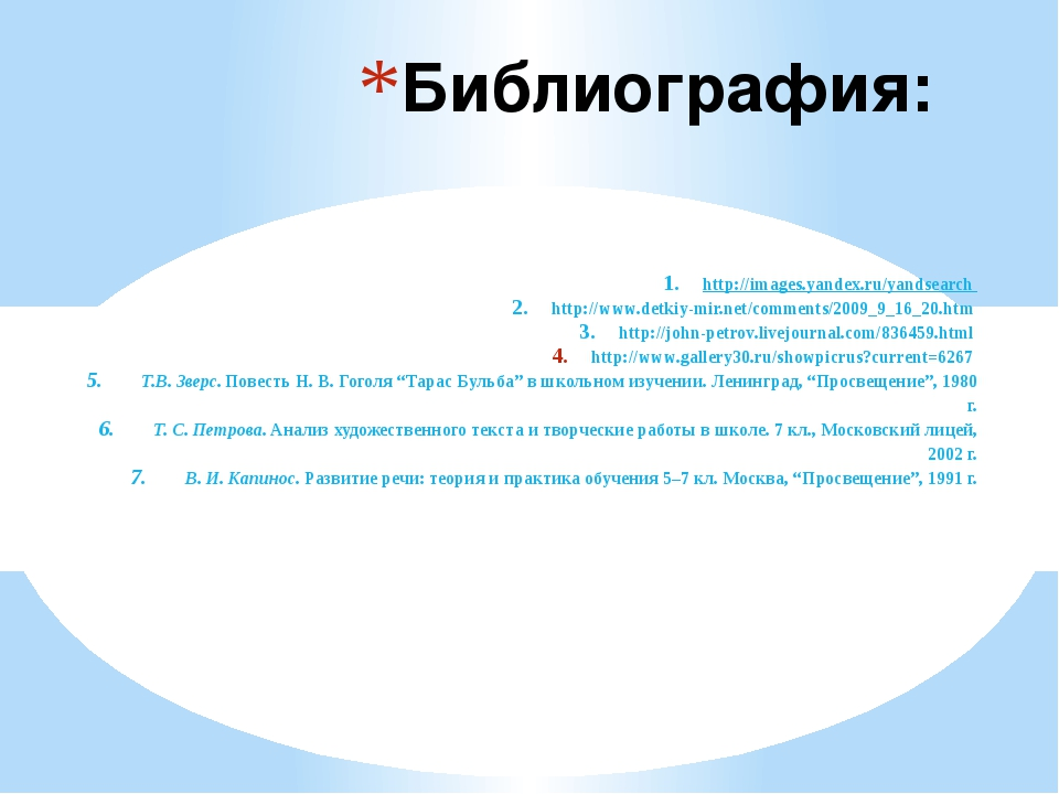 http://images.yandex.ru/yandsearch http://www.detkiy-mir.net/comments/2009_9_...