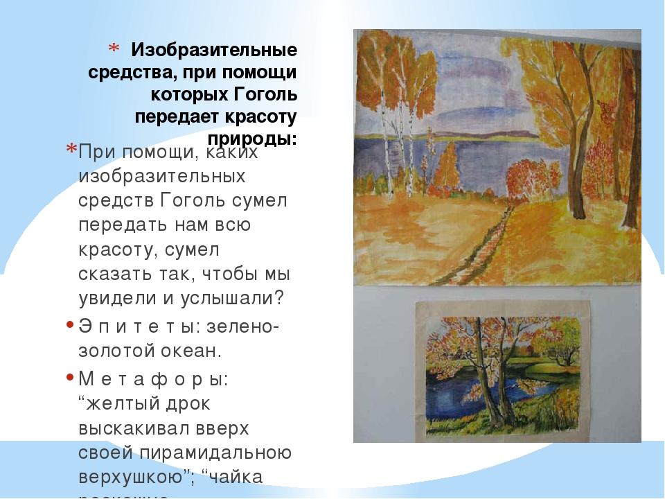 Изобразительные средства, при помощи которых Гоголь передает красоту природы:...